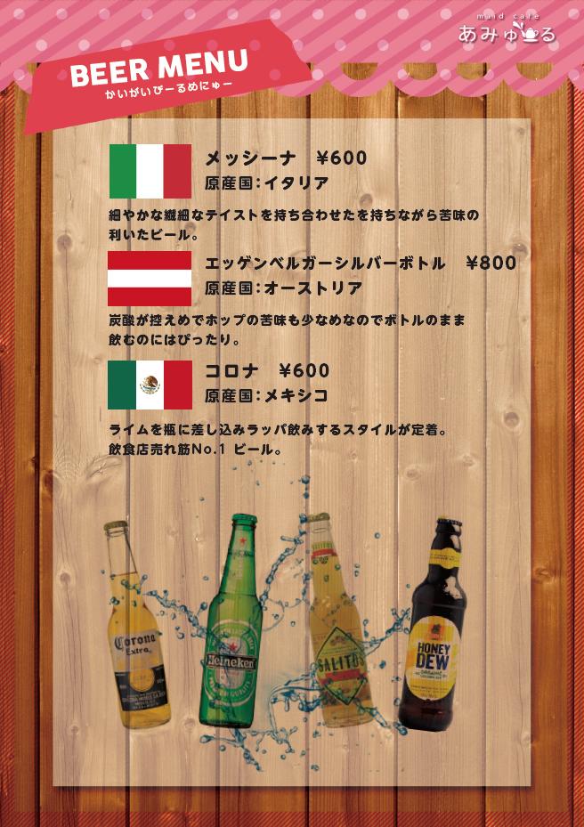 海外ビールメニュー