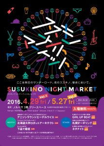 nightmarket_flyer-2